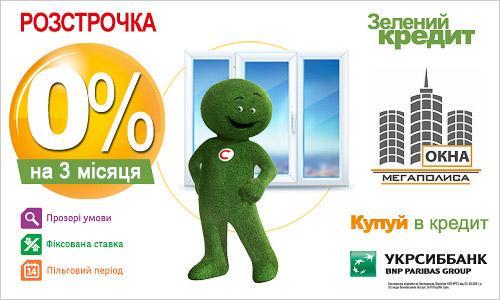 Рассрочка на окна в Харькове