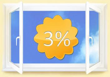Скидка 3% на пластиковые окна, жалюзи в Харькове