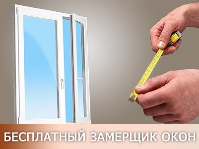 Бесплатный замер окон в Харькове