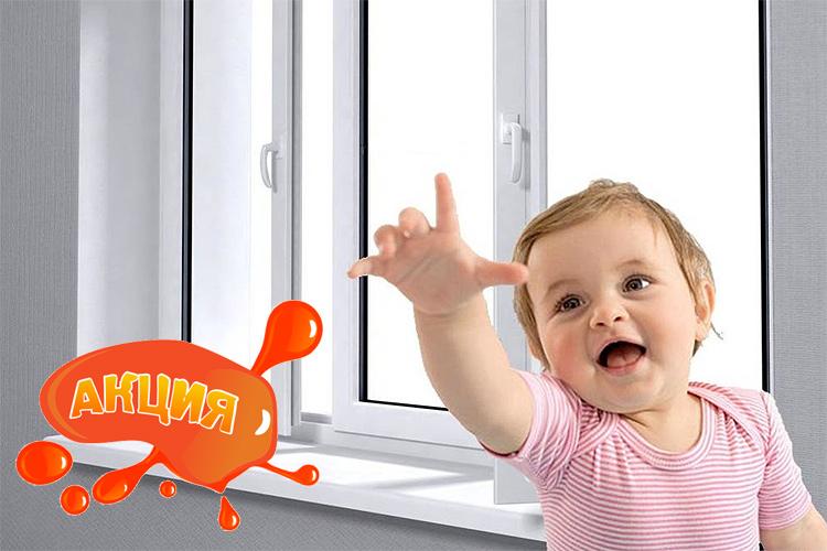 Акция, фирменные окна с защитой для детей