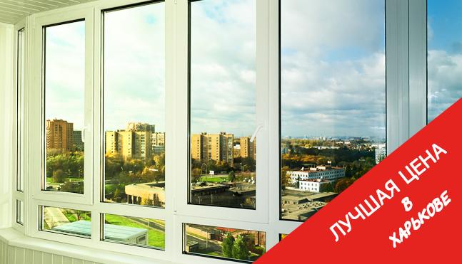 Пластиковые окна в Харькове по лучшей цене