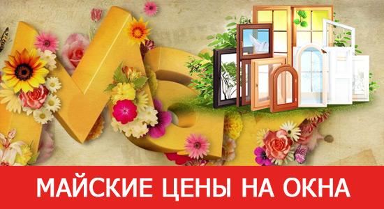 Майские цены на окна в Харькове