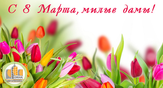 Поздравление с 8 марта от компании Окна Мегаполиса