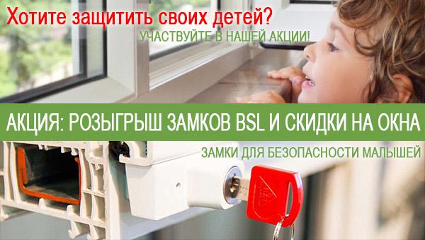Акция - замки для безопасности детей и скидка на окна