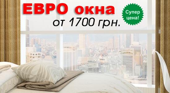 ЕВРО окна в Харькове от 1700 грн