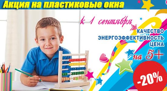 1 сентября окна акция в Харькове