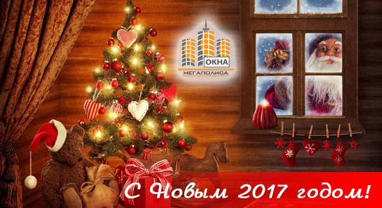 С Новым 2017 годом, поздравление от компании Окна Мегаполиса
