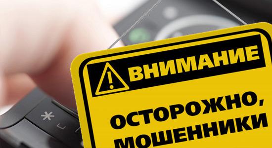 Осторожно телефонные мошенники в Харькове