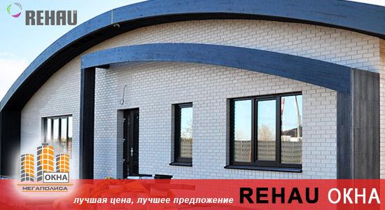 Окна REHAU в Харькове от компании Окна Мегаполиса