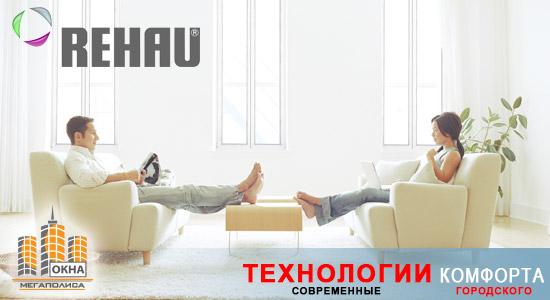 Пластиковые окна Rehau в Харькове