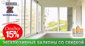 Застеклить весь балкон выгоднее - июльская акция окна мегапо.