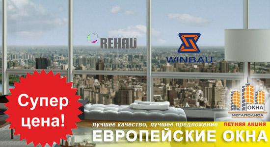 Летняя акция на окна Rehau и окна Winbau