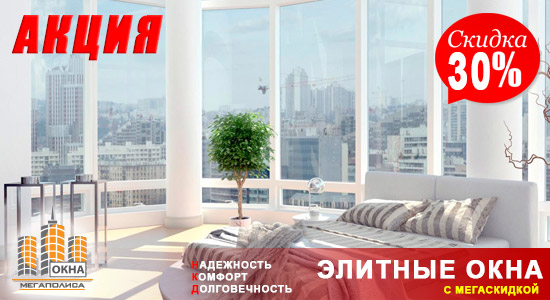 Акция на премиум окна в Харькове