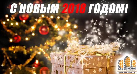 C Новым 2018 Годом - поздравления от компании Окна Мегаполис в Харькове