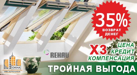 Окна в Харькове тройная выгода