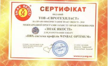 Сертификат качества пластиковых Окон