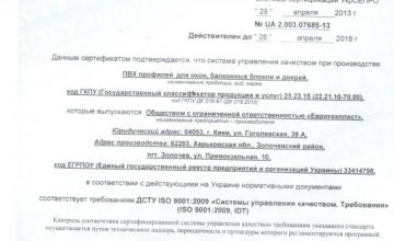 Сертификат качества окна Харьков