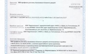 Сертификат качества окна Харьков компания Окна Мегаполиса
