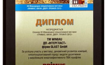 Диплом окна Харьков