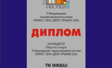 Диплом окна Харьков компания Окна Мегаполиса