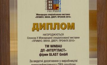 Диплом Диплом окна Харьков компания Окна Мегаполиса фото 2