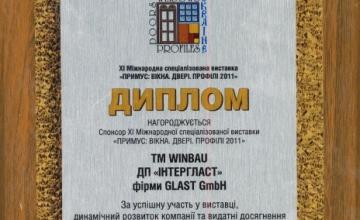 Диплом Диплом окна Харьков компания Окна Мегаполиса фото 3