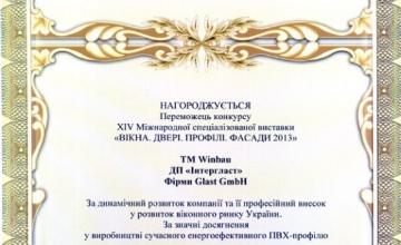 Почетный диплом компания Окна Мегаполиса