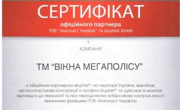 Сертификат качества окон Харьков