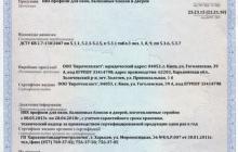 Сертификат соотвествия Winbau