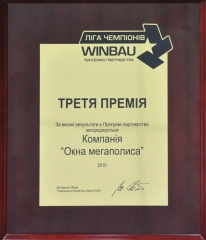 Winbau Лига чемпионов, премия компании Окна Мегаполиса
