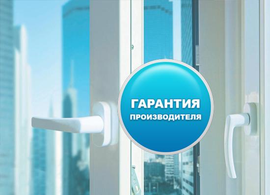 Окна в Харькове с гарантией