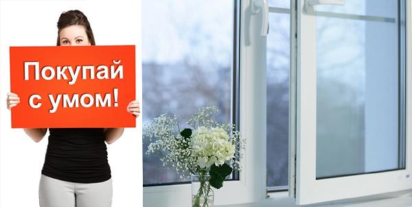 Восемь причин покупать именно наши окна