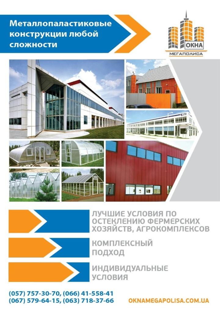 Металлопластиковые конструкции любой сложности в Харькове