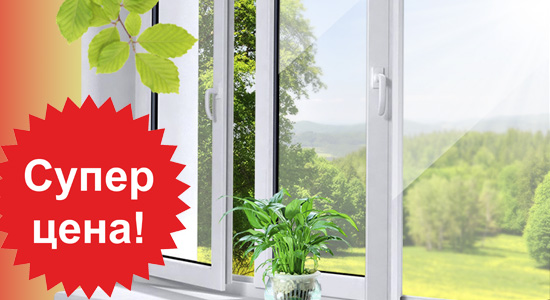 Пластиковые окна летом супер цена