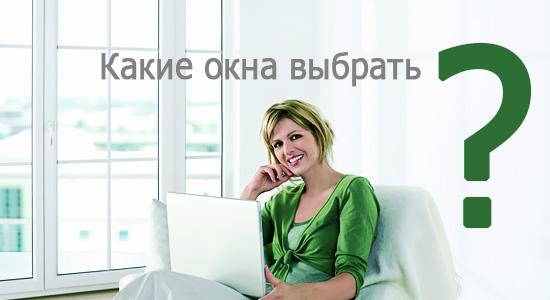 Какие окна выбрать в Харькове