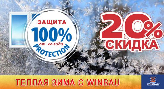 Теплые окна Winbau в Харькове