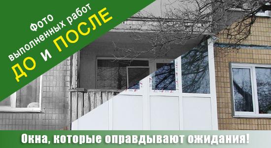 Окна в Харькове - фото работ до и после