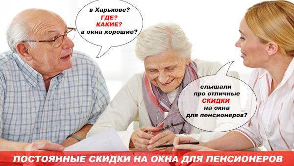 Акция для пенсионеров на окна