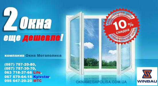 Летняя акция на окна в Харькове - 2 окна дешевле