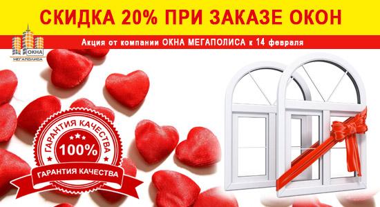 Скидка 20% на окна, акция  к 14 февраля