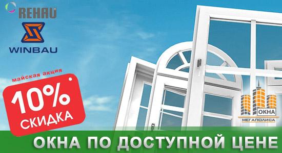 Окна Rehau и Winbau от компании Окна Мегаполиса