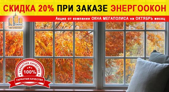Энергоэффективные окна в Харькове, скидка 20%