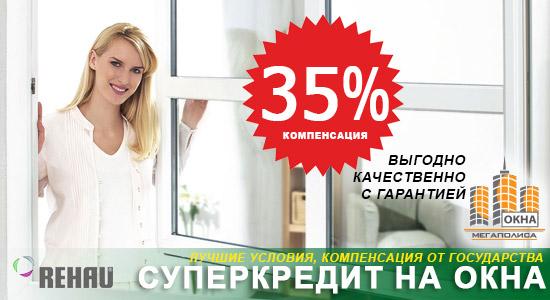 Невероятный кредит на пластиковые окна с компенсацией до 35% стоимости!