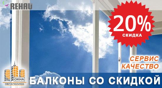 Балконы Харьков со скидкой
