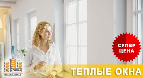 Суперцена на теплые окна в Харькове