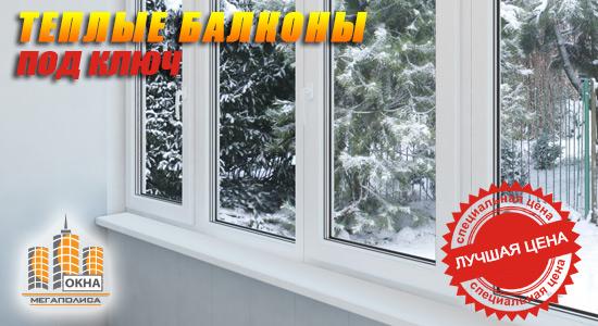 Теплые балконы в Харькове