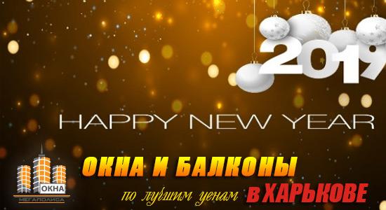 С Новым годом 2019 Окна Мегаполиса Харьков