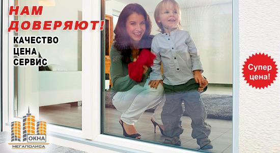 Окна в Харькове нам доверяют