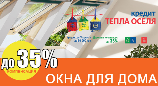 Окна для дома кредит Тепла оселя