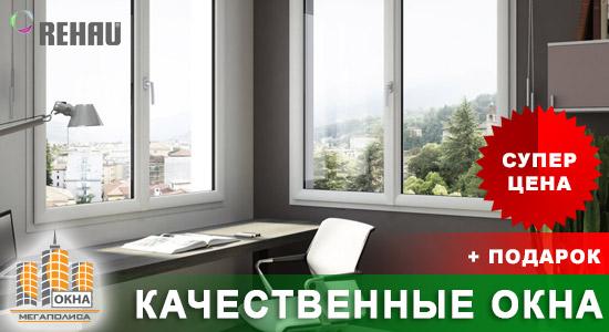 окна рехау и окна саламандра харьков акция